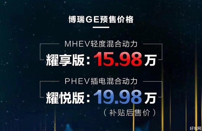 预售15.98万起 博瑞GE正式开启预售
