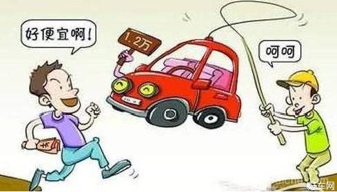 买车注意事项 买车注意陷阱大全