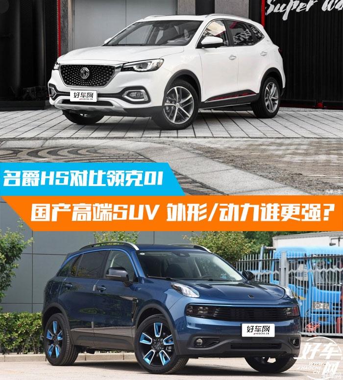 名爵HS对比领克01 国产高端SUV 外形/动力谁更强?
