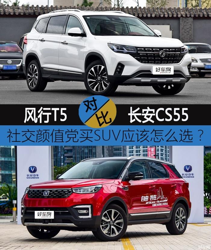 风行T5对比长安CS55 社交颜值党买SUV应该怎么选?