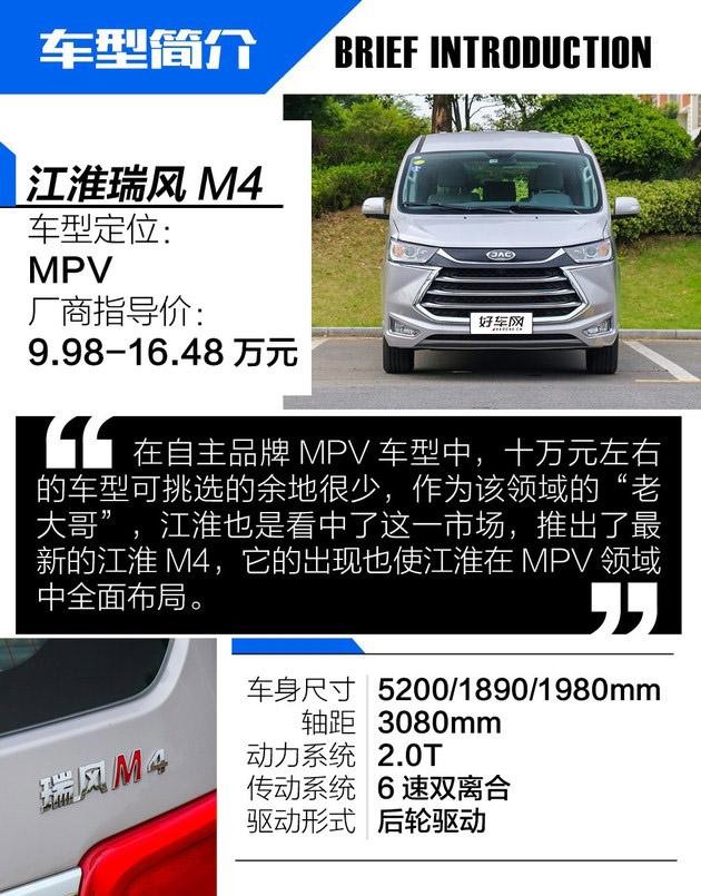 满足商务与家用的MPV 试驾江淮瑞风M4