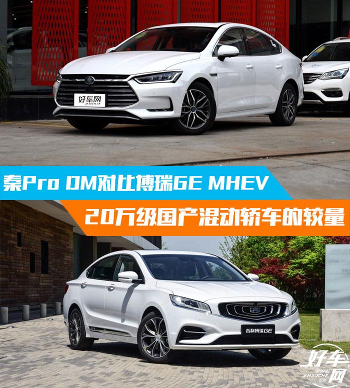 秦Pro DM对比博瑞GE MHEV 20万级国产混动轿车的较量