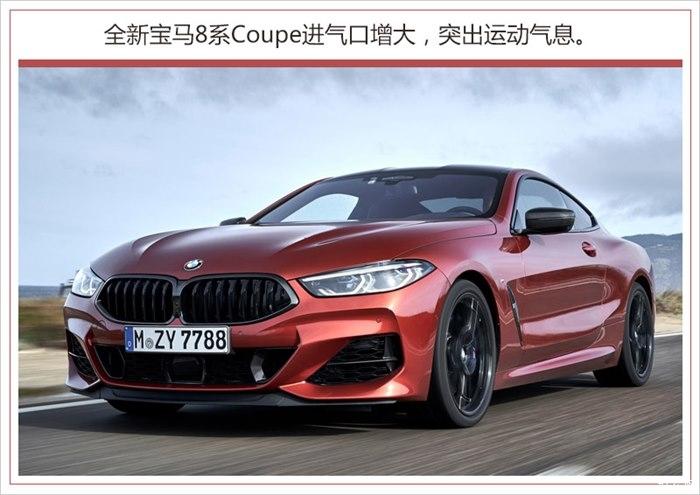 搭4.4T V8发动机 宝马8系Coupe将于11月上市