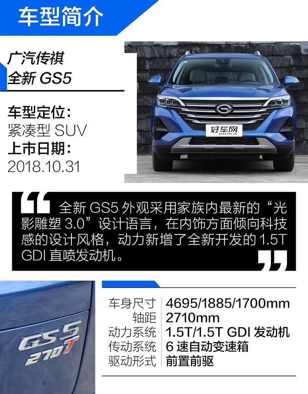 内外焕新动力表现更佳 试驾广汽传祺GS5