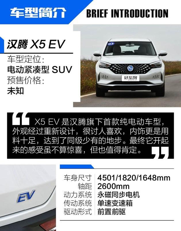 动力满足家用充电够快 试驾汉腾X5 EV