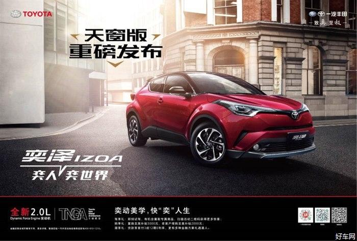 奕泽IZOA新增车型上市 售16.28万起