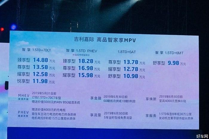 吉利首款MPV嘉际上市 售价9.98-18.28万元