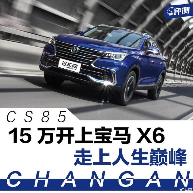 15萬元的寶馬X6 試駕全新長安CS85