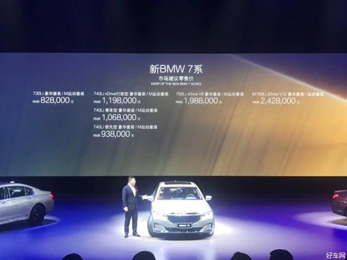 新款寶馬7系正式上市 售價區間82.8-242.8萬元