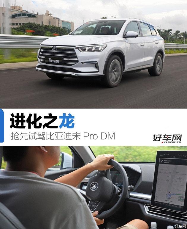 """擁有""""龍""""屬性的SUV 試駕比亞迪宋Pro DM"""