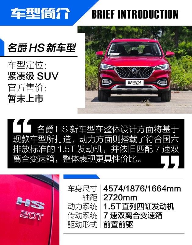 再次提升產品競爭力 搶先試駕名爵HS增配車型