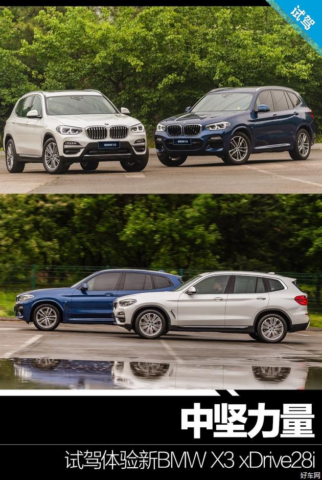 中堅力量 試駕體驗BMW X3 xDrive 28i