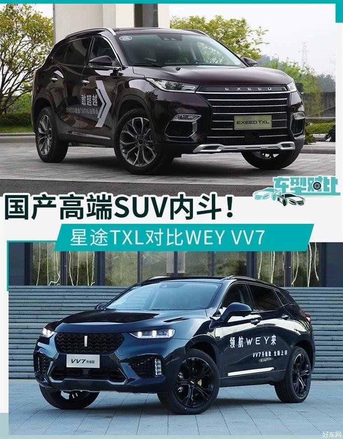 國產SUV牌面之爭 星途TXL對比WEY VV7