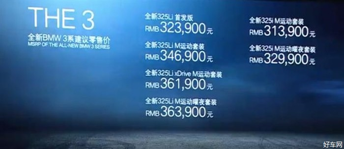 新一代国产宝马3系上市 售价31.39-36.39万元