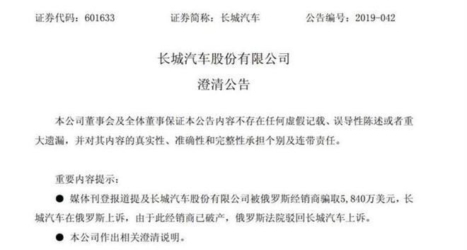 长城汽车遭遇骗局 发公告称不影响