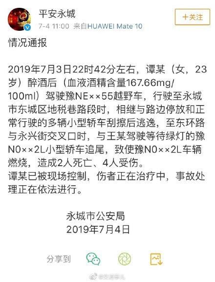 河南永城女子醉驾玛莎拉蒂撞宝马致2死4伤