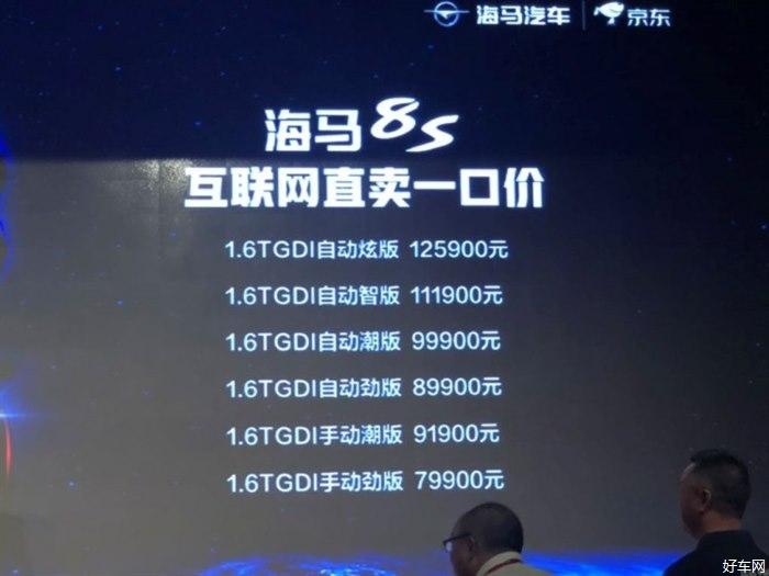 旗舰SUV海马8S上市 售价7.99-12.59万元