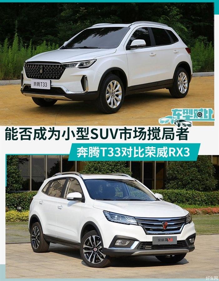 能否成為小型SUV市場攪局者 奔騰T33對比榮威RX3