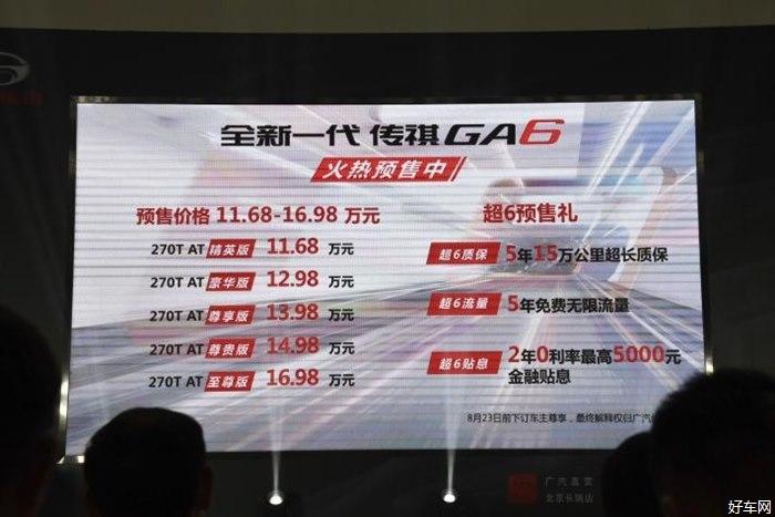 全新傳祺GA6預售11.68萬起 8月下旬上市