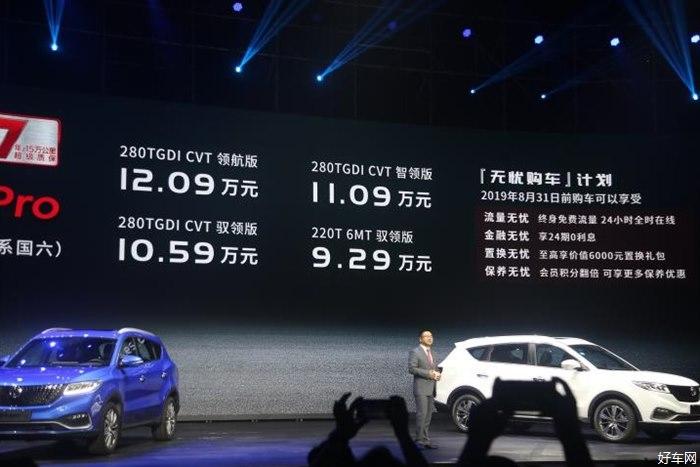 風光580Pro正式上市 售價9.29-12.09萬元