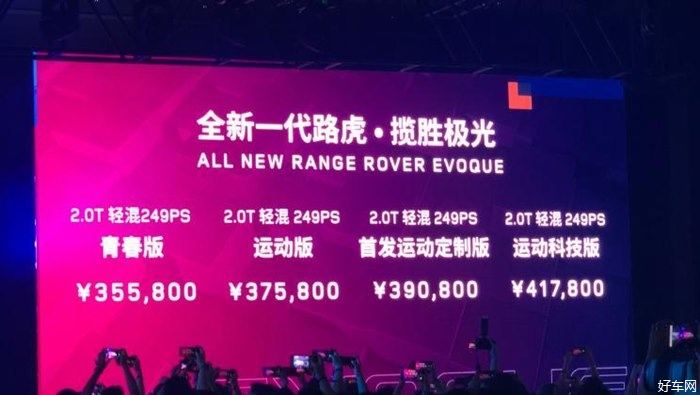 國產全新攬勝極光上市 售價35.58-50.58萬元