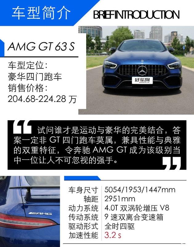 公認最快四門跑車,AMG GT63S才是GT真諦