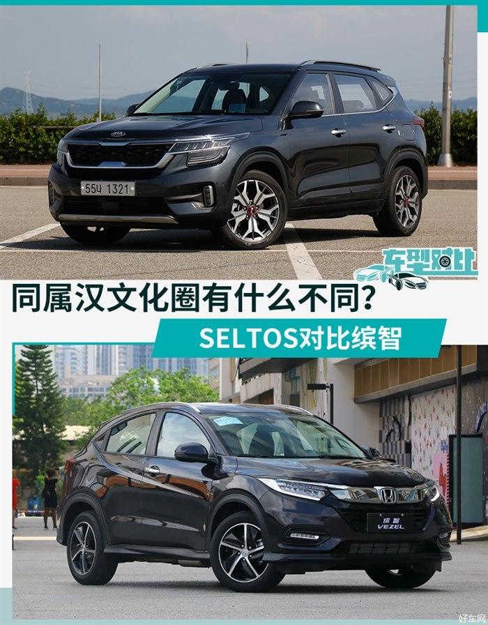 韓系車真的沒有競爭力嗎?起亞SELTOS對比繽智