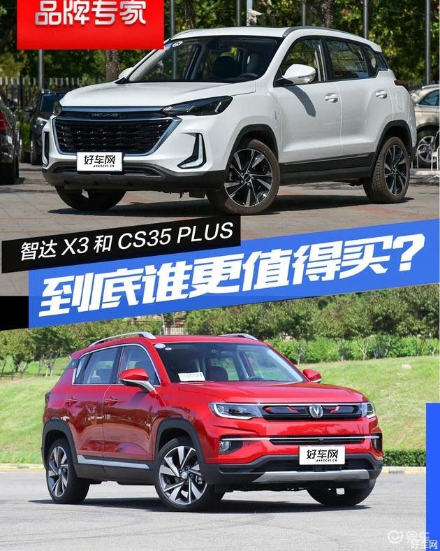 不超10萬買小型SUV 智達X3對比CS35 PLUS