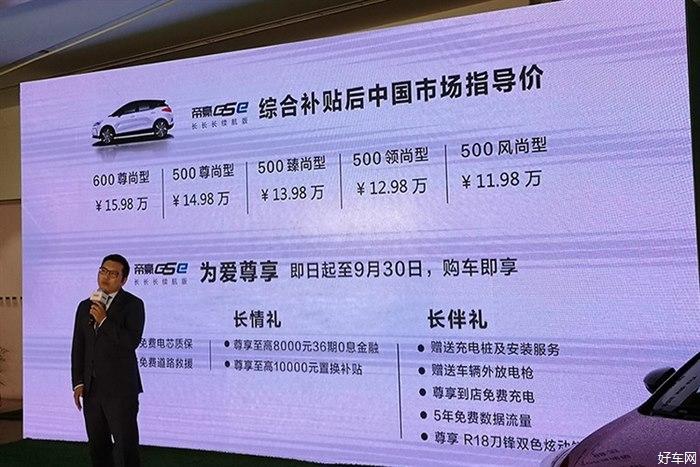 吉利帝豪GSe长续航版上市 售11.98-15.98万元