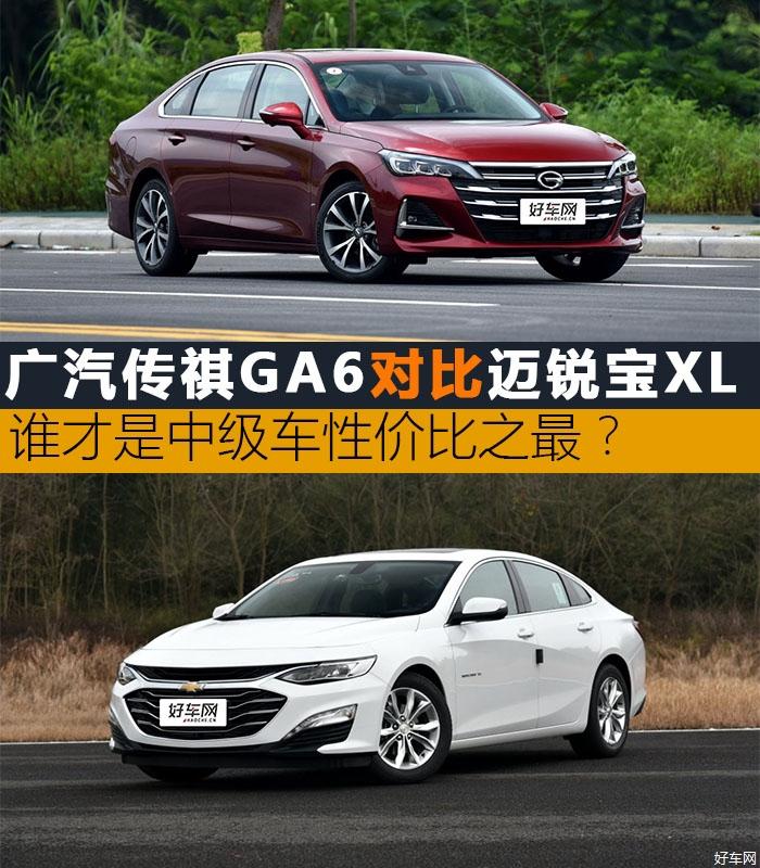 谁才是15万元中级车性价比之最 传祺GA6对比迈锐宝XL