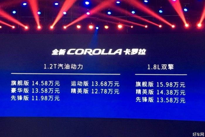 一汽豐田全新卡羅拉上市 售價11.98-15.98萬元