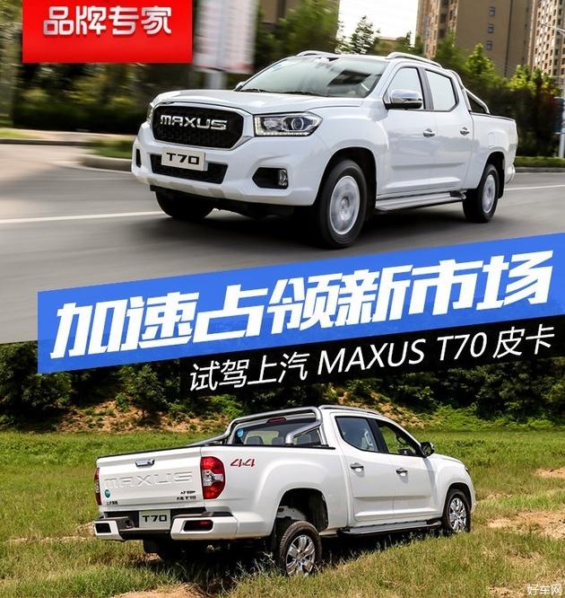 加速占領皮卡市場 試駕上汽MAXUS T70