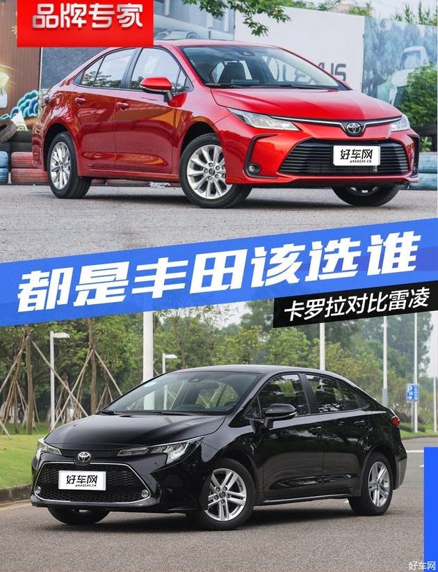 這兩款豐田熱銷車型該怎么選?卡羅拉對比雷凌