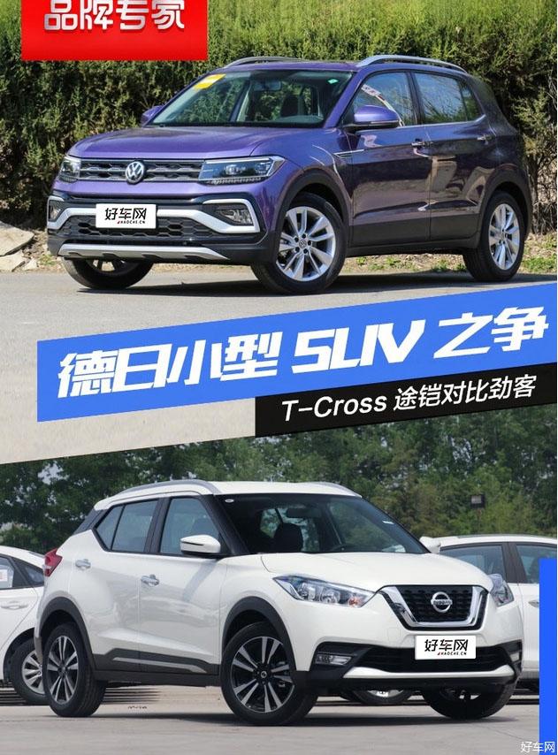 德日小型SUV之争 大众T-Cross对比日产劲客