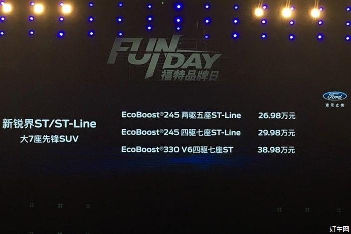 長安福特銳界ST-Line/銳界ST上市 26.98萬起售