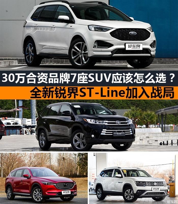 全新銳界ST-Line加入戰局 30萬合資品牌7座SUV應該怎么選?