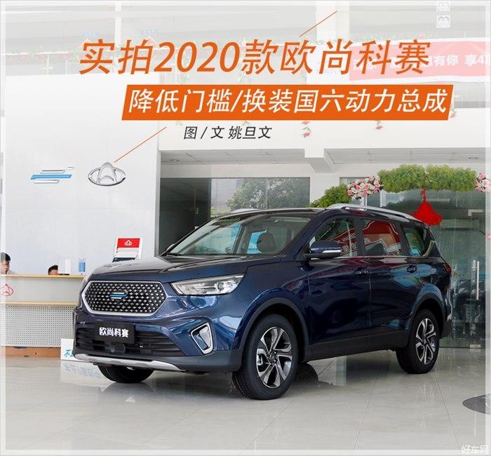 降低家用SUV的新门槛 实拍2020款欧尚科赛