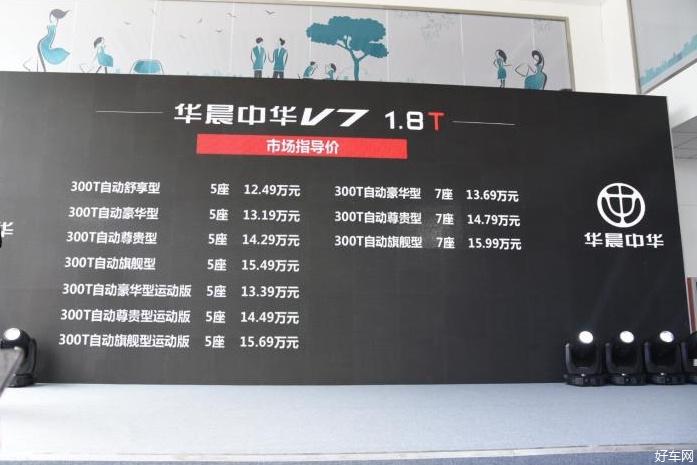 新款华晨中华V7正式上市 售价10.87-15.99万