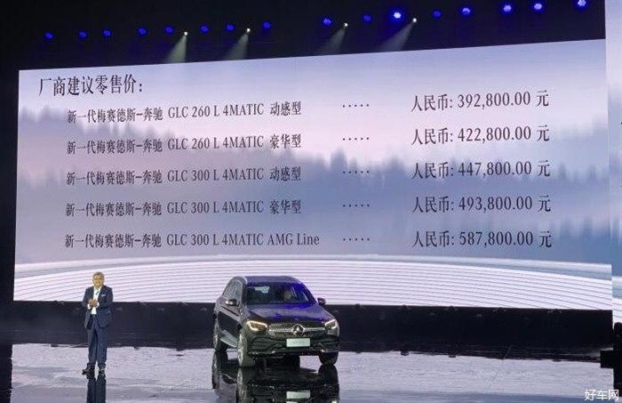 新款北京奔馳GLC L上市 售價39.28萬元起