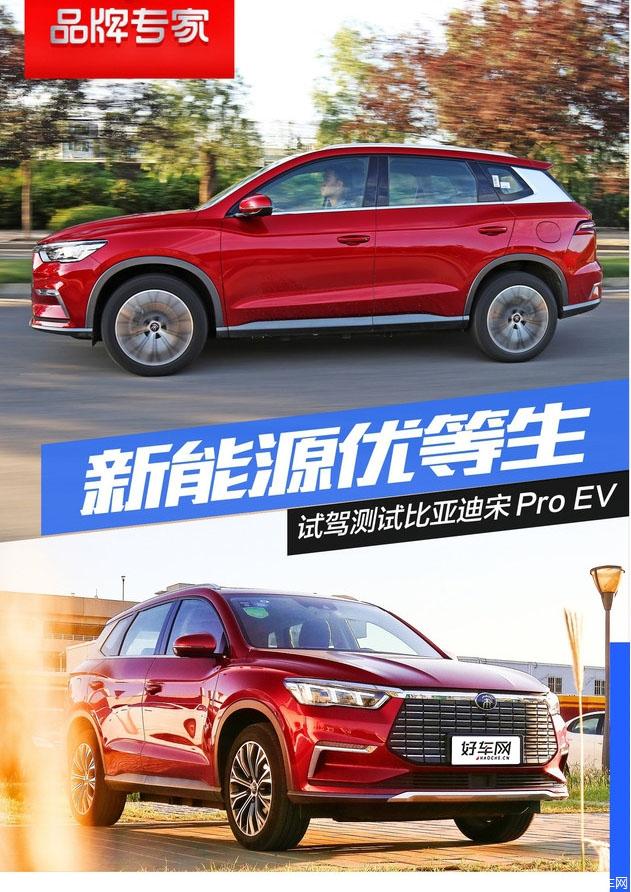 新能源優等生 試駕測試比亞迪宋Pro EV
