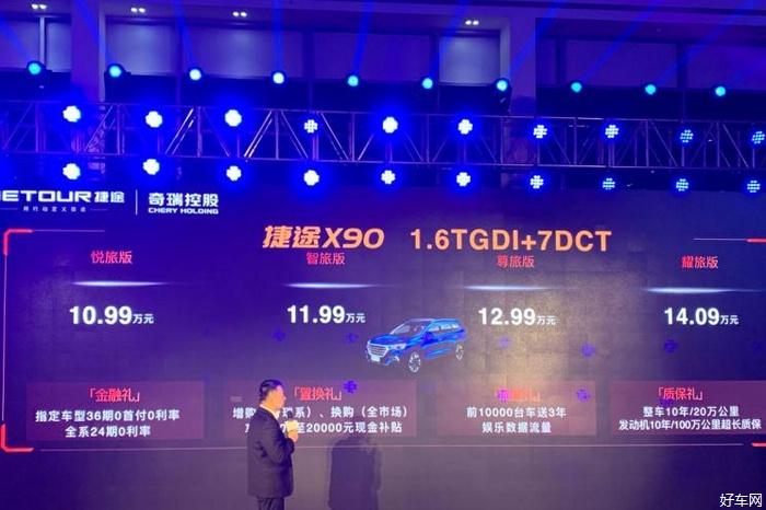 新款捷途X90 1.6T车型上市 售价10.99万起