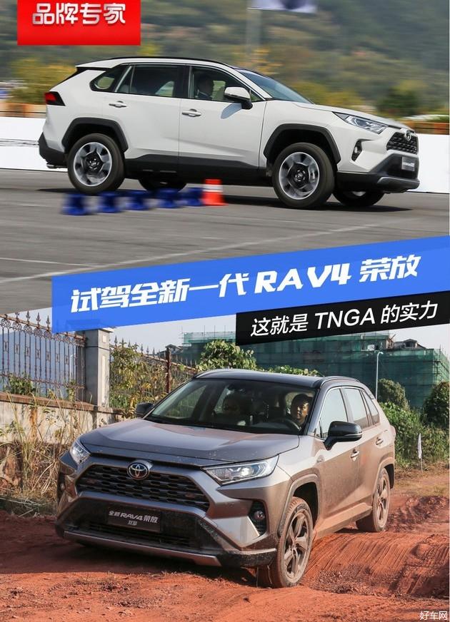 TNGA究竟有何加成 試駕全新RAV4榮放