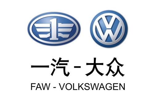 一汽大眾大眾品牌前三季度累計銷量超99萬輛