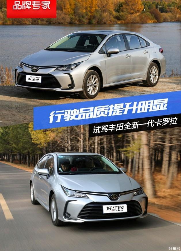 行驶品质提升明显 试驾丰田365bet在中国合法_365bet骗钱_365bet上不去一代卡罗拉