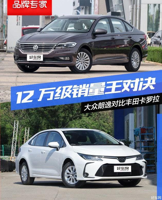 家轎銷量王怎么選 大眾朗逸對比豐田卡羅拉