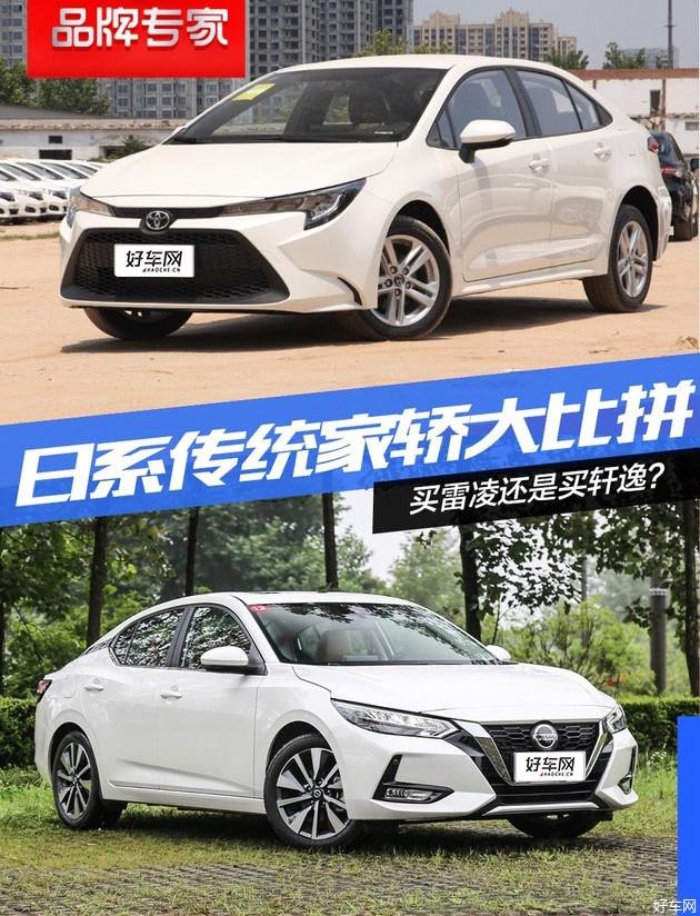日系傳統家轎大比拼 買豐田雷凌還是日產軒逸