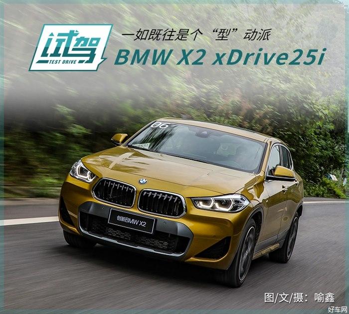 一如既往的注重駕駛感受 試駕BMW X2