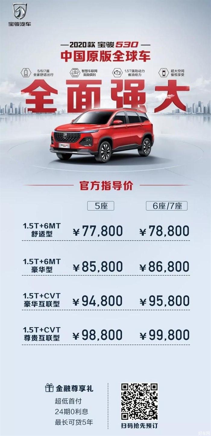 新款宝骏530正式上市 售价7.78-9.98万元