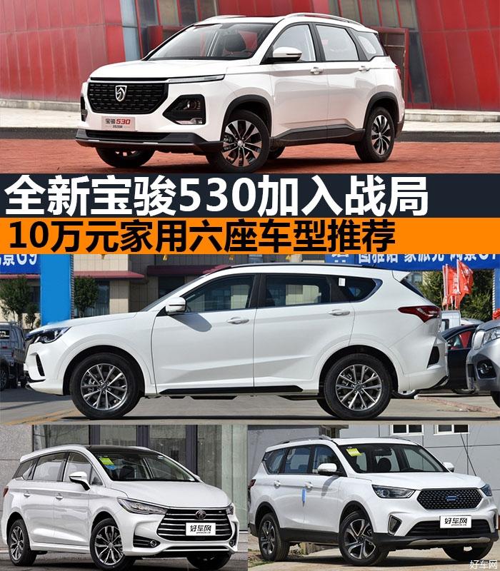 全新寶駿530加入戰局 10萬元家用六座車型推薦