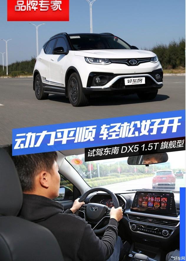 动力平顺轻松驾驶 试驾东南DX5 1.5T
